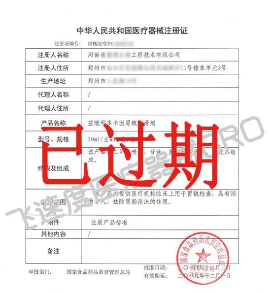 医疗器械注册证过期