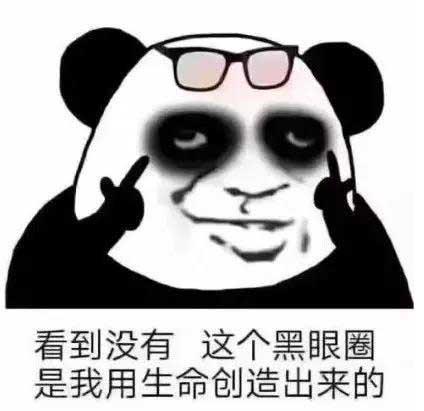 """熊猫眼属我最""""好看""""。"""