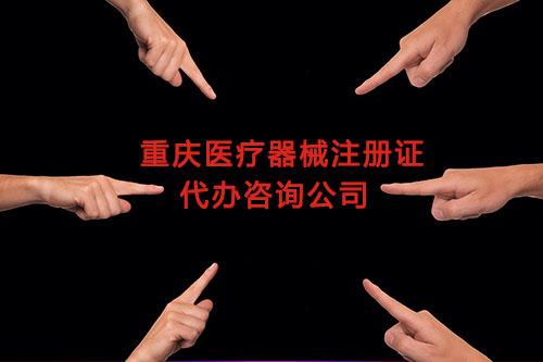 重庆医疗器械产品注册证代办咨询公司