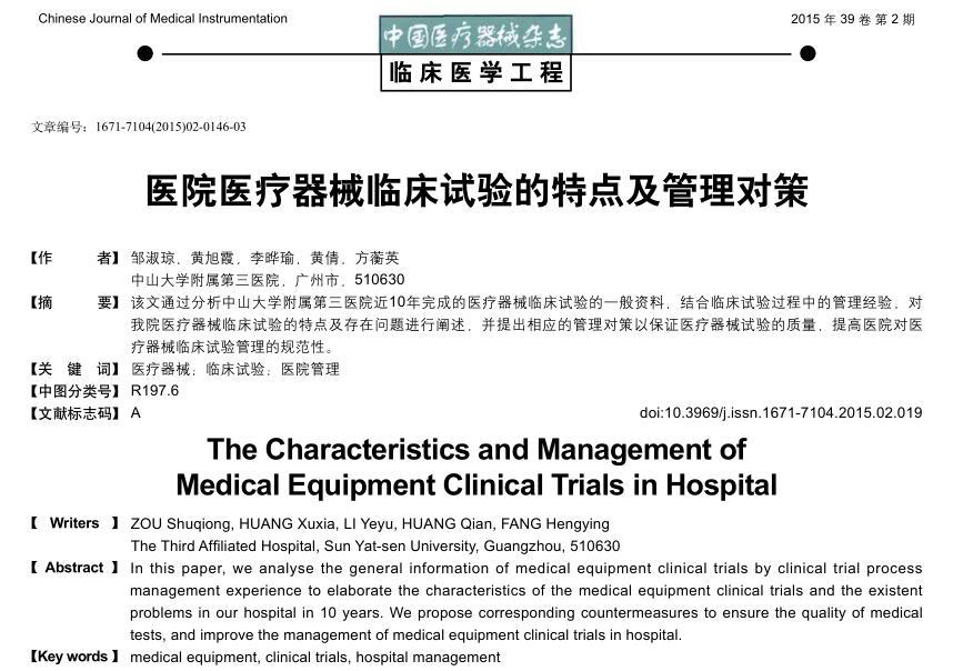 医院<a href=/cro/ target=_blank class=infotextkey>医疗器械<a href=/ target=_blank class=infotextkey>临床试验</a></a>的特点及管理对策