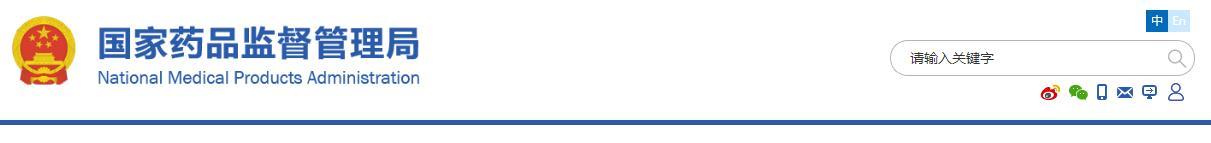国家药品监督管理局关于发布骨科外固定支架等3项注册技术审查指导原则的通告 (2018年第107号)