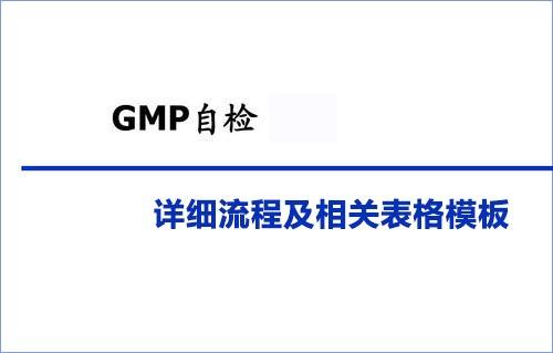 GMP自检详细流程及相关表格模板