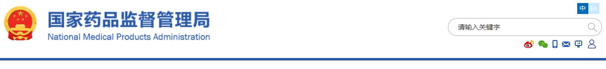 国家药监局关于发布《医疗器械产品注册项目立卷审查要求(试行)》等文件的通告(2019年第42号)