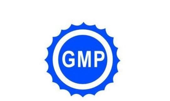 GMP认证需要多少时间和费用.jpg