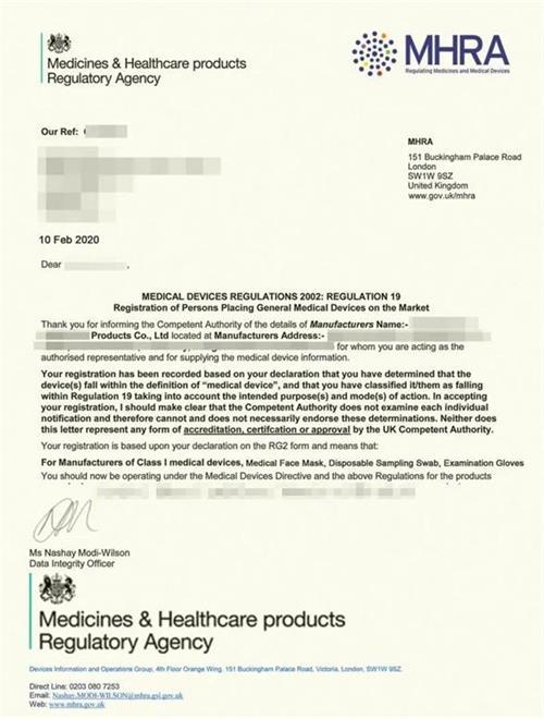 MHRA注册证书