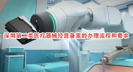 深圳第二类医疗器械经营备案的办理流程和要求