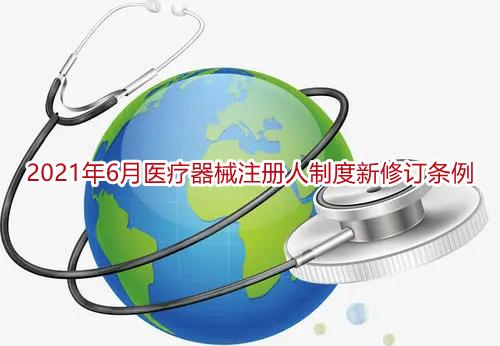 新修订的《医疗器械监督管理条例》