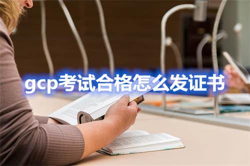 gcp考试合格怎么发证书