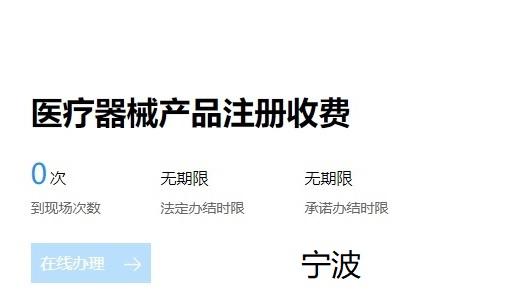 宁波第二三类医疗器械注册.jpg