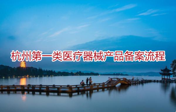 杭州第一类医疗器械产品备案流程