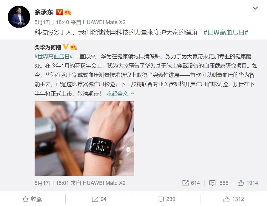 华为进军医疗器械,华为完成在广东省食药监局注册人制度的生产审批