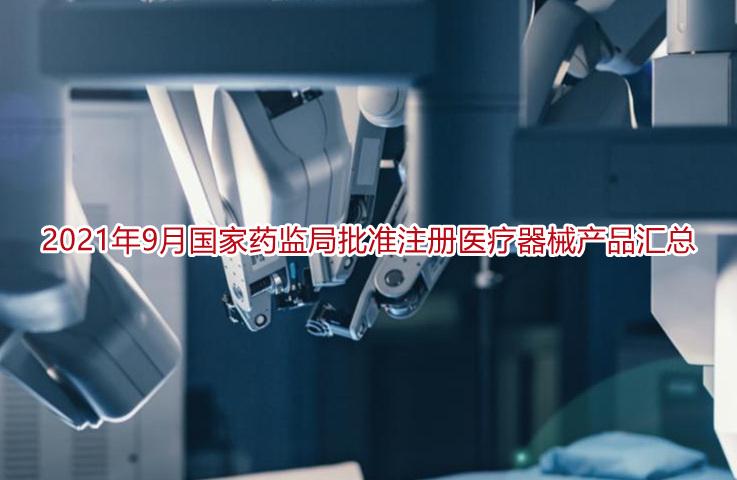 2021年9月国家药监局批准注册医疗器械产品汇总